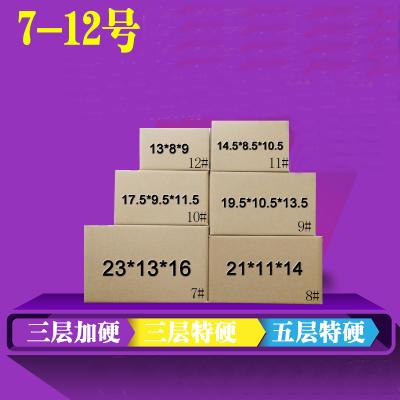 【加硬特硬紙板箱-8號-21x11x14cm-1款】包裝箱打包箱郵政紙箱快遞紙箱(可訂做)-586019
