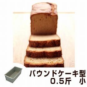 パウンドケーキ型 0.5斤 大 ケーキ型 スチール製 アルミメッキ