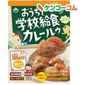 おうちで学校給食 カレールゥ ( 125g )
