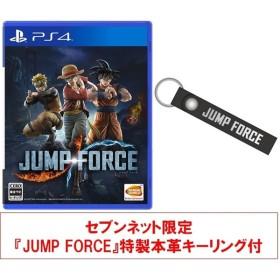 PS4 JUMP FORCE(セブンネット限定特典:『JUMP FORCE』特製本革キーリング付き)
