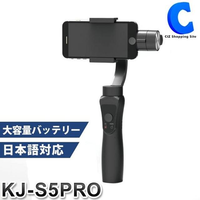 3軸スマホスタビライザー 3軸ジンバル 3軸ジンバルスタビライザー スマホ 電動 手持ちジンバル Bluetooth搭載 日本語対応 KJ-S5PRO (送料無料&お取寄せ)