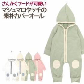 三角フードのシンプルカバーオール 赤ちゃん 膝あて カバーオール ベビー ロンパース フード つなぎ 出産祝い ギフト 贈り物