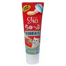CIAO(チャオ) ちゅ~ぶ 毛玉配慮 まぐろ 80g