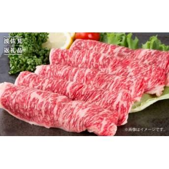 長崎県産黒毛和牛肩ロースしゃぶしゃぶ560g切り落とし560g