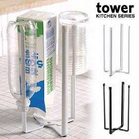 キッチンエコスタンド グラススタンド ゴミ箱 ごみ箱 タワー tower ( スタンド 山崎実業 )