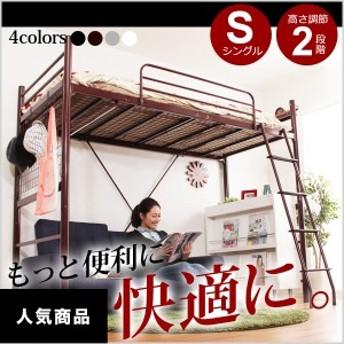 ロフトベッド システムベッド おしゃれ 子供 大人用 ハイタイプ ロータイプ ミドルタイプ 高さ調節 低め 安全 丈夫 子供部屋 宮 宮付き