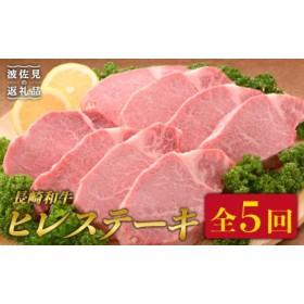 【全5回定期便】長崎和牛ヒレステーキ180g×8枚 総計7.2㎏