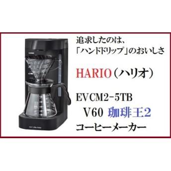 HARIO EVCM2-5TB V60珈琲王2コーヒーメーカー