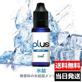 プルームテック再生可能リキッド 国産電子タバコリキッド PLUS 氷結メンソール 無香料 15ml VAPE