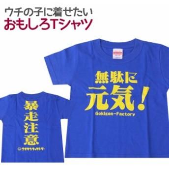キッズTシャツ 無駄に元気! (キッズ 子供服 男の子 女の子 半袖 Tシャツ おもしろ 面白 100cm 110cm 120cm)