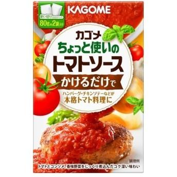 カゴメ ちょっと使いのトマトソース ( 80g2袋入 )/ カゴメ