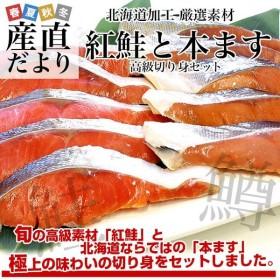 送料無料 北海道から直送 北海道加工 紅鮭・本ます 切り身セット(本ます70g×5枚 紅鮭70g×5枚)