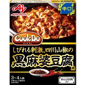 クックドゥ あらびき肉入り黒麻婆豆腐用 辛口 (3-4人前)