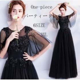 新品 レースドレス 上品さ パーティードレス刺繍  ウエディングドレス 大人 披露宴 演奏会 ロングドレス