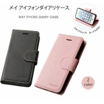 スマホケース アイフォン7 カバー iPhone7 大人気 手帳型 カバーケース メイダイアリーケース 送料無料