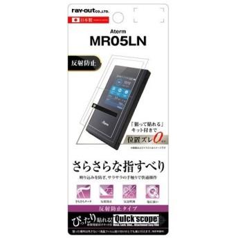 レイ・アウト Aterm MR05LN液晶保護フィルム さらさらタッチ 指紋 反射防止 RT-ATM05F/H1