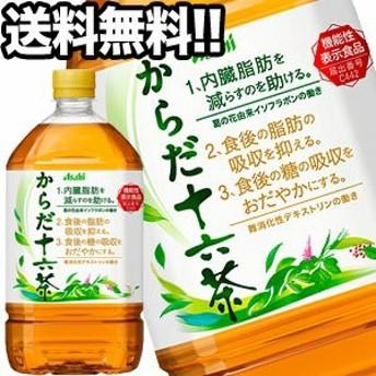 【4~5営業日以内に出荷】[機能性表示食品]アサヒ飲料 からだ十六茶 1LPET×12本[賞味期限:4ヶ月以上]