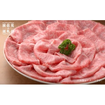 長崎県産黒毛和牛ロースしゃぶしゃぶ800g