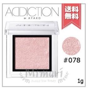 【送料無料】ADDICTION アディクション ザ アイシャドウ #078 1g