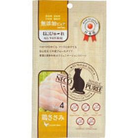 ねこぴゅーれ 猫用 無添加ピュア 鶏ささみ 国産(13g×4本)1袋 リバードペット