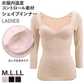 32%OFF 衣服内温度コントロール カップ付き インナー シェイパー 7分袖 長袖 無地 くびれ お腹