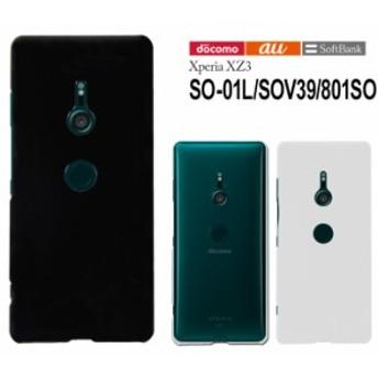 Xperia XZ3 SO-01L/SOV39/801SO ハードケース スマホケース スマートフォン スマホカバー スマホ カバー ケース hd-so01l
