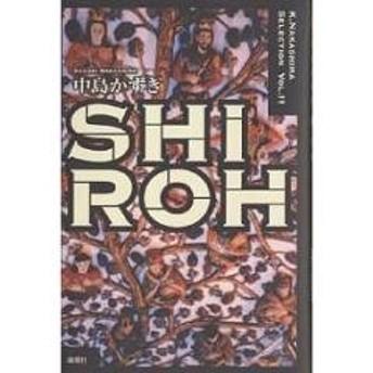 SHIROH/中島かずき