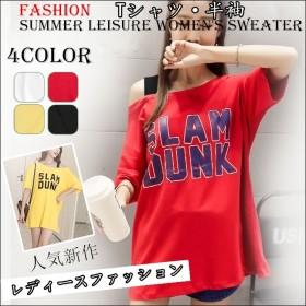 レディース Tシャツ スーパーセール 夏服 上着 チュニック ゆったりフィット感 体型カバー おしゃれ かわいい tシャツ グラフィックT 五分袖 半袖 韓国ファッション