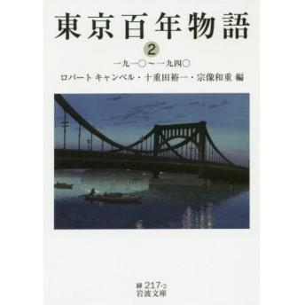 東京百年物語 2 一九一〇一九四〇