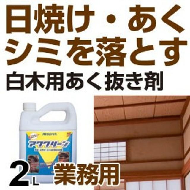 【最大1000円OFFクーポン配布中】 白木用 あく抜き剤 2L ( カビ取り シミ抜き アク取り 洗剤 せんざい )