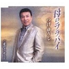 母のララバイ/つげゆうじ[CD]【返品種別A】