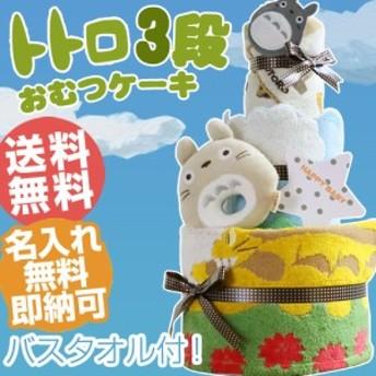 ベビーギフトの店☆出産祝い となりのトトロ 3段 おむつケーキ 今治タオル バスタオル 名入れ 名前入り 刺繍 赤ちゃん 男の子 女の子 人