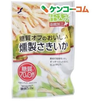 山栄 糖質オフのおいしい燻製さきいか ( 54g )