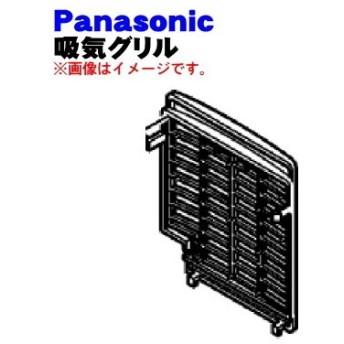 FKA0020230 ナショナル パナソニック 加湿器 用の 吸気グリル ★ National Panasonic