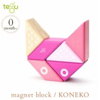 tegu テグ マグネットブロック 6ピース/コネコ TYTU00203 ブロック 積み木 マグネット 知育玩具 知育