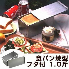 食パン型 パン型 1斤 食パン焼型 フタ付 スチール製 アルミメッキ ( 製パン 型 )