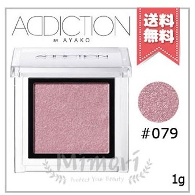 【送料無料】ADDICTION アディクション ザ アイシャドウ #079 1g