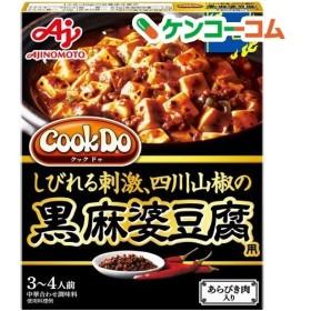 クックドゥ あらびき肉入り黒麻婆豆腐用 辛口 ( 3-4人前 )/ クックドゥ(Cook Do)