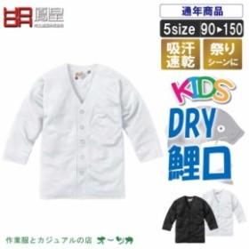 MK:262 すぐ乾く子供鯉口シャツ 【祭り 衣装 鯉口シャツ シャツ こいくちシャツ ダボシャツ お祭