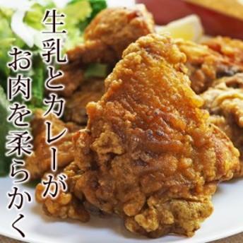 唐揚げ 丸鶏 フリット カレー味 半羽(約550g) パーティー フライドチキン 惣菜 おかず 肉 ギフト 生 チルド 冷凍