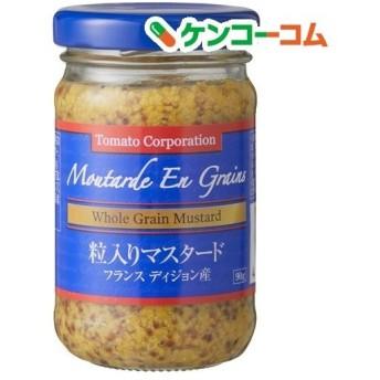 粒入りマスタード ( 90g )/ トマトコーポレーション
