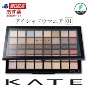 送料無料KATE 11/1 【限定発売】アイシャドウマニア 01 (全1種)こだわりの48色のアイシャドウマニア