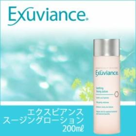 スージングローション 200ml エクスビアンス Exuviance  保湿PHA
