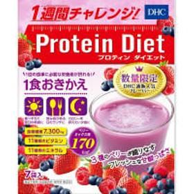 【アウトレット】DHC(ディーエイチシー) プロテインダイエット<ベリーミックス味> 1箱(7袋入) ダイエットドリンク・スムージー
