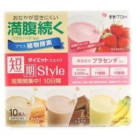 短期スタイル ダイエットシェイク 10包