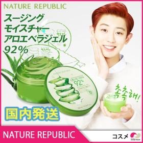 【NATURE REPUBLIC】スージングモイスチャー アロエベラジェル 92% soothing-moisture-aloevera【コスメ】【化粧品】【美容】