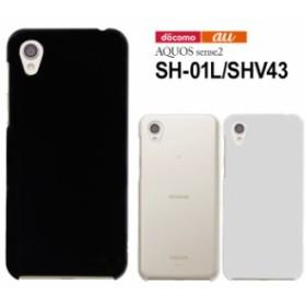 AQUOS sense2 SH-01L/SHV43 ハードケース  スマホケース スマートフォン スマホカバー スマホ カバー ケース hd-sh01l
