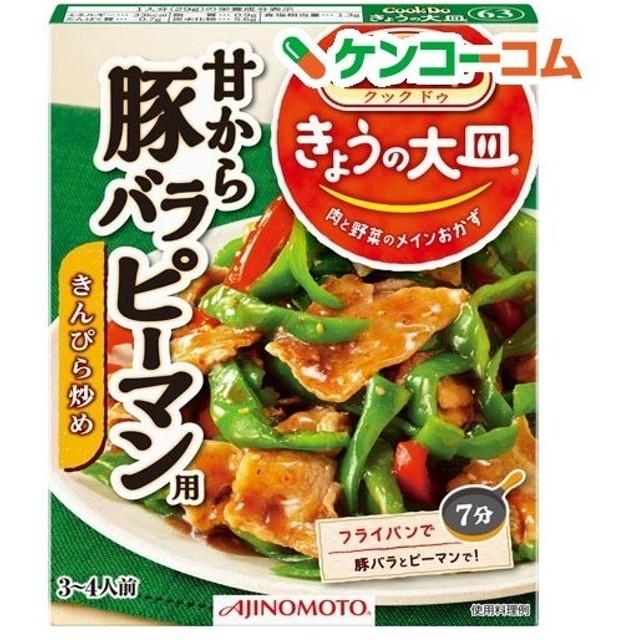 クックドゥ きょうの大皿 甘から豚バラピーマン用 ( 3〜4人前 )/ クックドゥ(Cook Do)