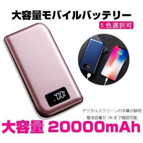 モバイルバッテリー 大容量 20000mAh iPhone XS Max XR スマホ充電器  軽量薄型 2.1A 急速充電 android GALAXY 持ち運び電池 携帯充電器 2台同時充電 PSE認証済