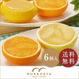 フルーツむらはた まるごとシトラスゼリー 6個入 (オレンジ・グレープフルーツ・レモン各2個) ゼリー